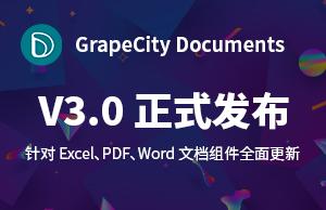 GrapeCity Documents for Excel V3.0 新特性