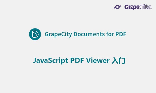 JavaScript PDF Viewer 入门