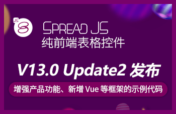 SpreadJS V13.0 Update2 新特性
