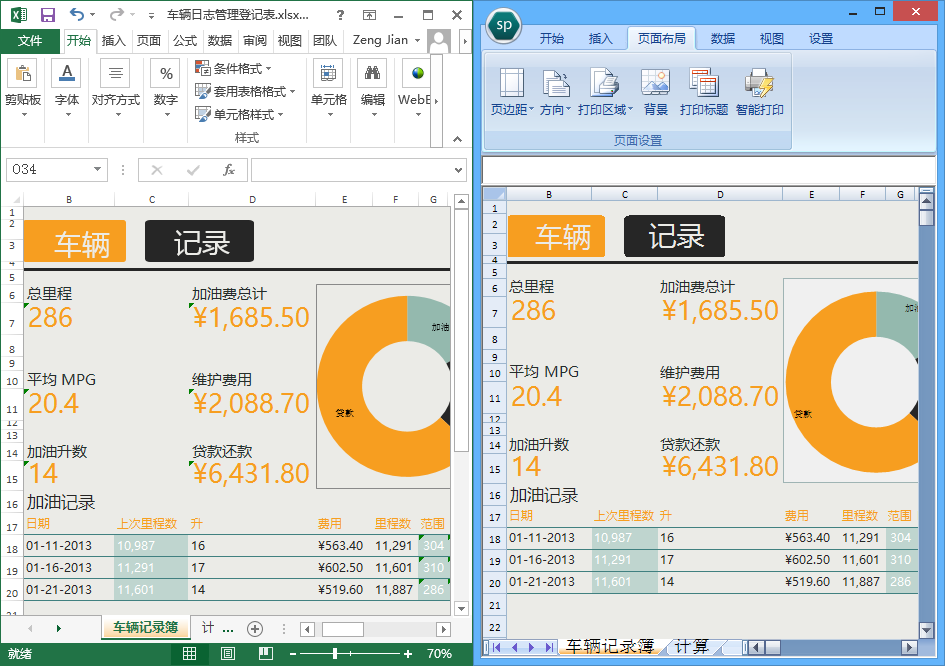 Spread.NET表格控件Excel全兼容